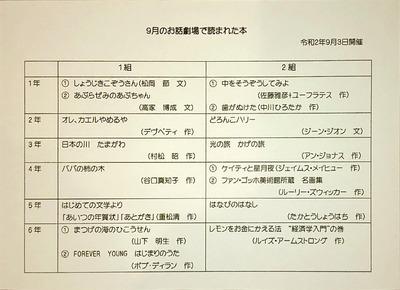 令和2年9月お話劇場.jpg